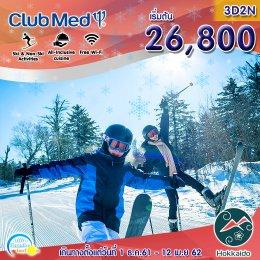 ทัวร์ญี่ปุ่น : Club Med Sahoro (Hokkaido)