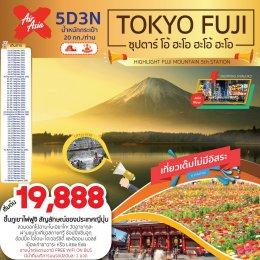 ทัวร์ญี่ปุ่น : TOKYO FUJI ซุปตาร์ โอ้ ฮะโอ ฮะโอ้ ฮะโอ