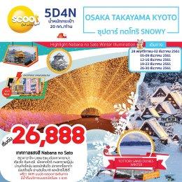 ทัวร์ญี่ปุ่น : OSAKA TAKAYAMA KYOTO ซุปตาร์ ทตโทริ SNOWY