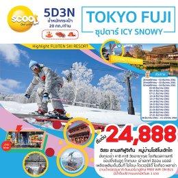 ทัวร์ญี่ปุ่น : TOKYO FUJI ซุปตาร์ ICY SNOWY
