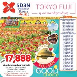 ทัวร์ญี่ปุ่น : TOKYO FUJI ซุปตาร์ เซเลบริตี้ (คาวาอี๊ เดส)5D3N