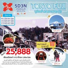ทัวร์ญี่ปุ่น : TOKYO FUJI ซุปตาร์ สกี หนาวมาก (2)5D3N