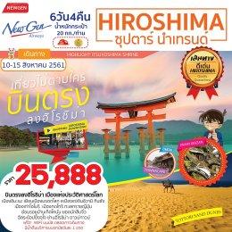 ทัวร์ญี่ปุ่น : Hiroshima Shimane ซุปตาร์นำเทรนด์ 6D4N