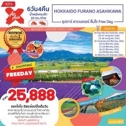 ทัวร์ญี่ปุ่น : HOKKAIDO FURANO ASAHIKAWA ซุปตาร์ ลาเวนเดอร์ ชื่นใจ Free Day6D4N