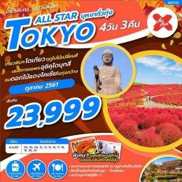 ทัวร์ญี่ปุ่น : Tokyo All star บุหงาทั่วทุ่ง 4D3N