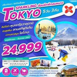 ทัวร์ญี่ปุ่น : Sparkling Tokyo ล้อมรักพัหลมหนาว 5D3N