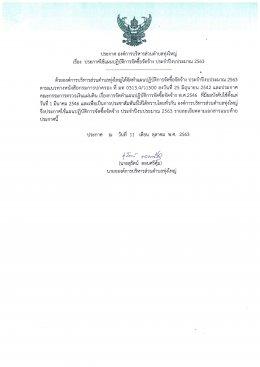 แผนปฏิบัติการจัดซื้อจัดจ้างปีงบประมาณ พ.ศ. 2563