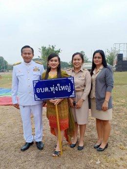 เทิดพระเกียรติสมเด็จพระเจ้าเสือและวันมวยไทย วันพุธ ที่ 6 กุมภาพันธ์ พ.ศ. 2562