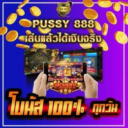 Pussy8888 สล็อตออนไลน์เล่นได้เงินจริงหรือ มาทำความรู้จักกัน