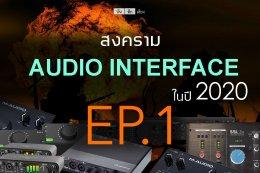 สงคราม Audio interface ในปี 2020 EP.01