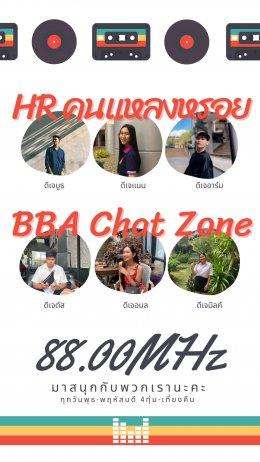 BBA Chat Zone เรื่องสยองเราก็มี  อิงลิชดีๆ เราก็ให้  ของหรอย หรอย นั้นไว้ใจ หมุนคลื่นไป 88 FM