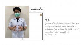 ป้องกันโรคด้วยท่าบริหาร