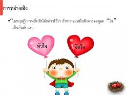 หัวใจดีชีวีมีสุข