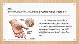 โรคการกดทับเส้นประสาทที่เกิดจากเส้นประสาทบริเวณข้อมือโดยตรง