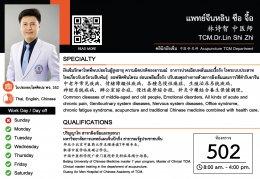 TCM. Dr. Lin Shi Zhi