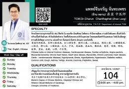 แพทย์จีน จรัญ จันทะเพชร (หมอจีน จ้าน หลาน)
