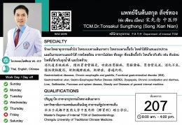 TCM. Dr. Tonsakul Sungthong (Song Xian Nian)