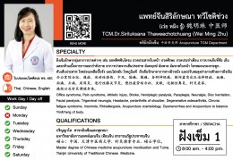 แพทย์จีน สิริลักษณา ทวีโชติช่วง (หมอจีน เว่ย หมิง จู)