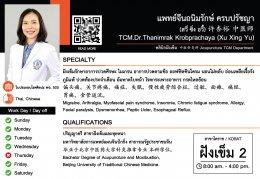 TCM. Dr. Thanimrak Krobprachaya(Xu Xing Yu)