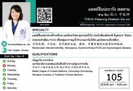 แพทย์จีน ปะการัง เขตคาม (หมอจีน ข่าย ซิน)