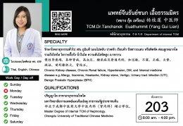 TCM. Dr. Tanchanok Euathummit(Yang Gui Lian)