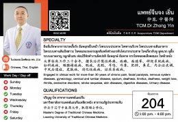 TCM. Dr. Zhong Yin