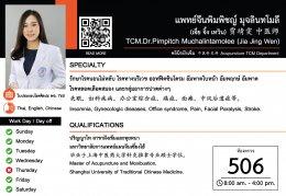 แพทย์จีน พิมพิชญ์ มุจลินทโมลี (หมอจีน เจี่ย จิ้ง เหวิน)