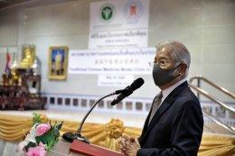พิธีรับมอบใบประกาศเกียรติคุณ สถานพยาบาลการแพทย์แผนจีนต้นแบบในประเทศไทย