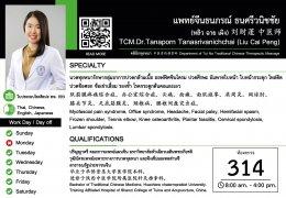 TCM. Dr. Tanaporn Tanasrivanichchai (Liu Cai Peng)