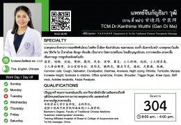 TCM. Dr. Kanthima Wutthi (Gan Di Ma)