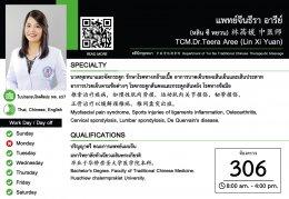 TCM. Dr. Teera Aree (Lin Xi Yuan)