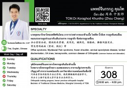 TCM. Dr. Koraghod Khuntho (Zhou Cheng)