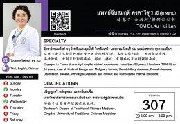 TCM. Dr. Xu Hui Lan