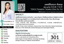 TCM. Dr. Thanaphon Tansakul (Chen Rui Yin)