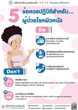 The caution for dermatologic patients