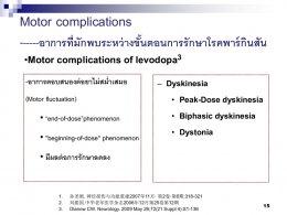 โรคพาร์กินสันกับการรักษาด้วยวิธีแพทย์แผนจีน