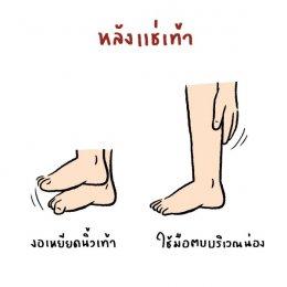 แช่เท้าอย่างไรให้สุขภาพดี