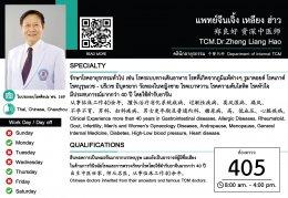 TCM. Dr. Zheng Liang Hao