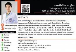 แพทย์จีนริฟฮาน  ยูโซะ  (หมอจีน หลัว หรู ซาน)