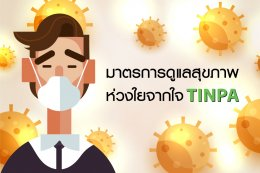 มาตรการดูแลสุขภาพ ห่วงใยจากใจ TINPA