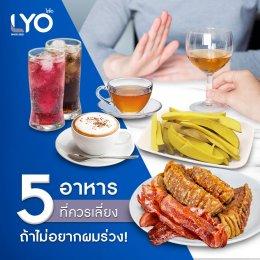 5 อาหาร ที่ควรเลี่ยง ถ้าไม่อยากผมร่วง