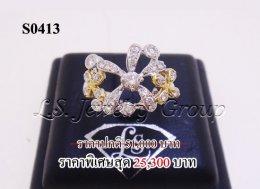 แหวนเพชรดอกไม้ 0.13 - 0.60 Ct. น้ำ99%