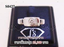 แหวนเพชรทรงสี่เหลี่ยม 0.21 Ct. น้ำ99%