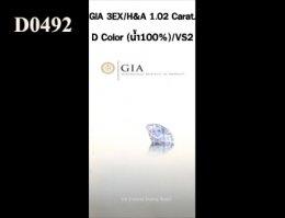 GIA 3EX / H&A 1.02 Ct. D / VS2