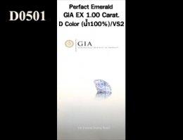 Perfact Emerald GIA EX 1.00 Ct. D/VS2