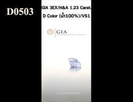 GIA 3EX / H&A 1.23 Ct. D / VS1