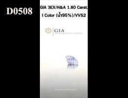 GIA 3EX / H&A 1.80 Ct. I / VVS2