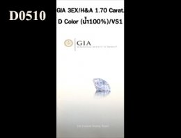 GIA 3EX / H&A 1.70 Ct. D / VS1