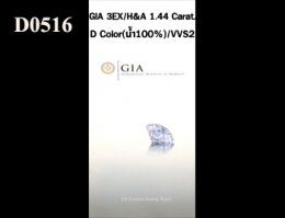 GIA 3EX / H&A 1.44 Ct. D / VVS2