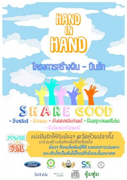 Social Project - Hand in Hand